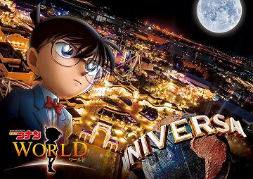 【最新】ユニバの名探偵コナン・ワールド2019!チケット・レストラン・アトラクションまとめ
