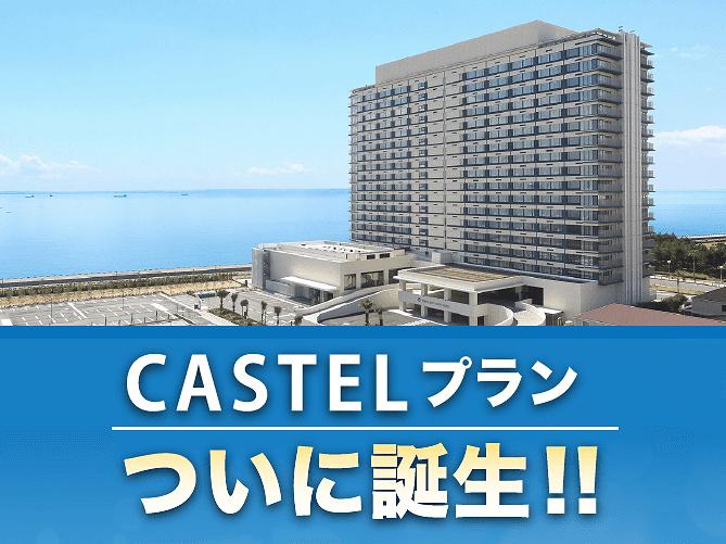 【キャステル限定】東京ベイ東急ホテルに宿泊プラン誕生!うれしい特典付きおすすめプランまとめ