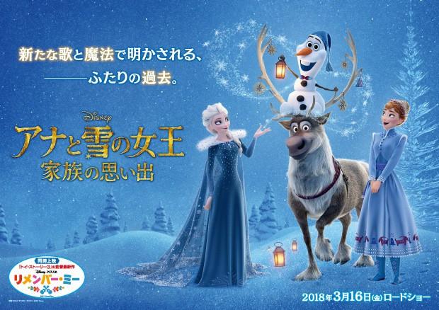 『アナと雪の女王/家族の思い出』のあらすじ&登場人物!リメンバー・ミーと同時公開のスピンオフ作品