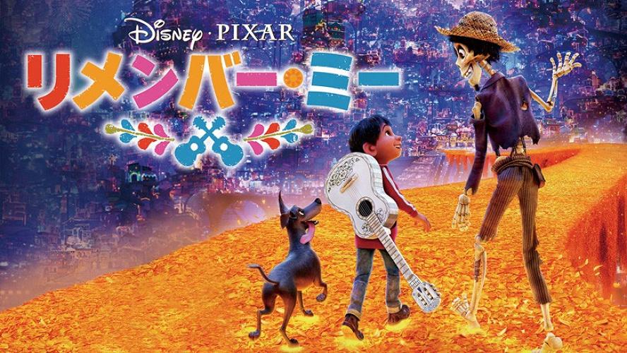 【全10曲】映画『リメンバー・ミー』の挿入歌まとめ!シシド・カフカの日本語版エンドソングも♪