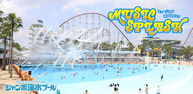【2020】ナガシマスパーランド・ジャンボ海水プール営業開始!チケット料金や楽しみ方まとめ!