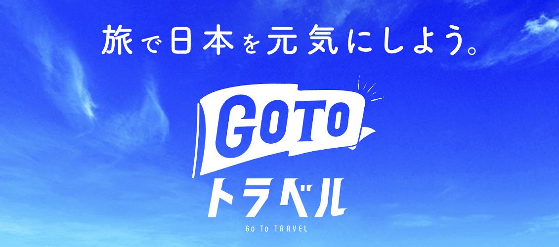 【基本】GoToトラベルキャンペーンとは?割引の仕組みや地域共通クーポンを徹底解説!