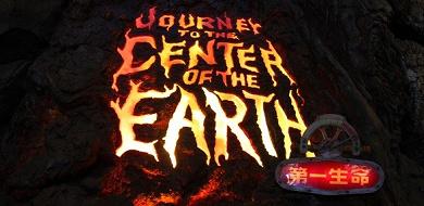 【センター・オブ・ジ・アースのスタンバイパス】入園時間別の攻略方法まとめ!発券終了時間を調査!