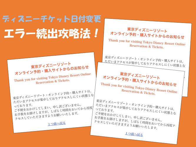 【5月最新】ディズニーチケット日付変更!エラー続出の攻略法!