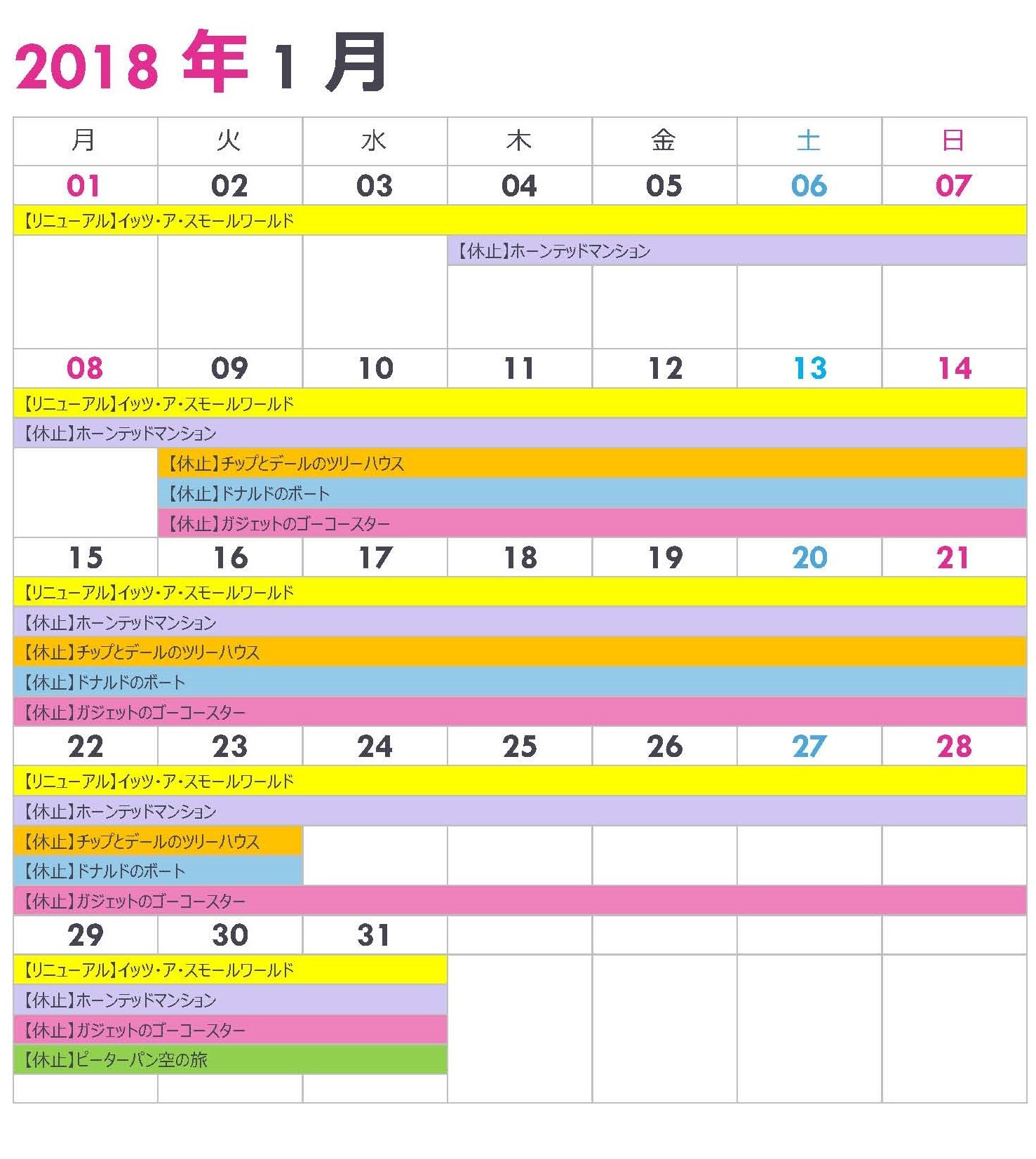 ランドの休止情報カレンダー1月