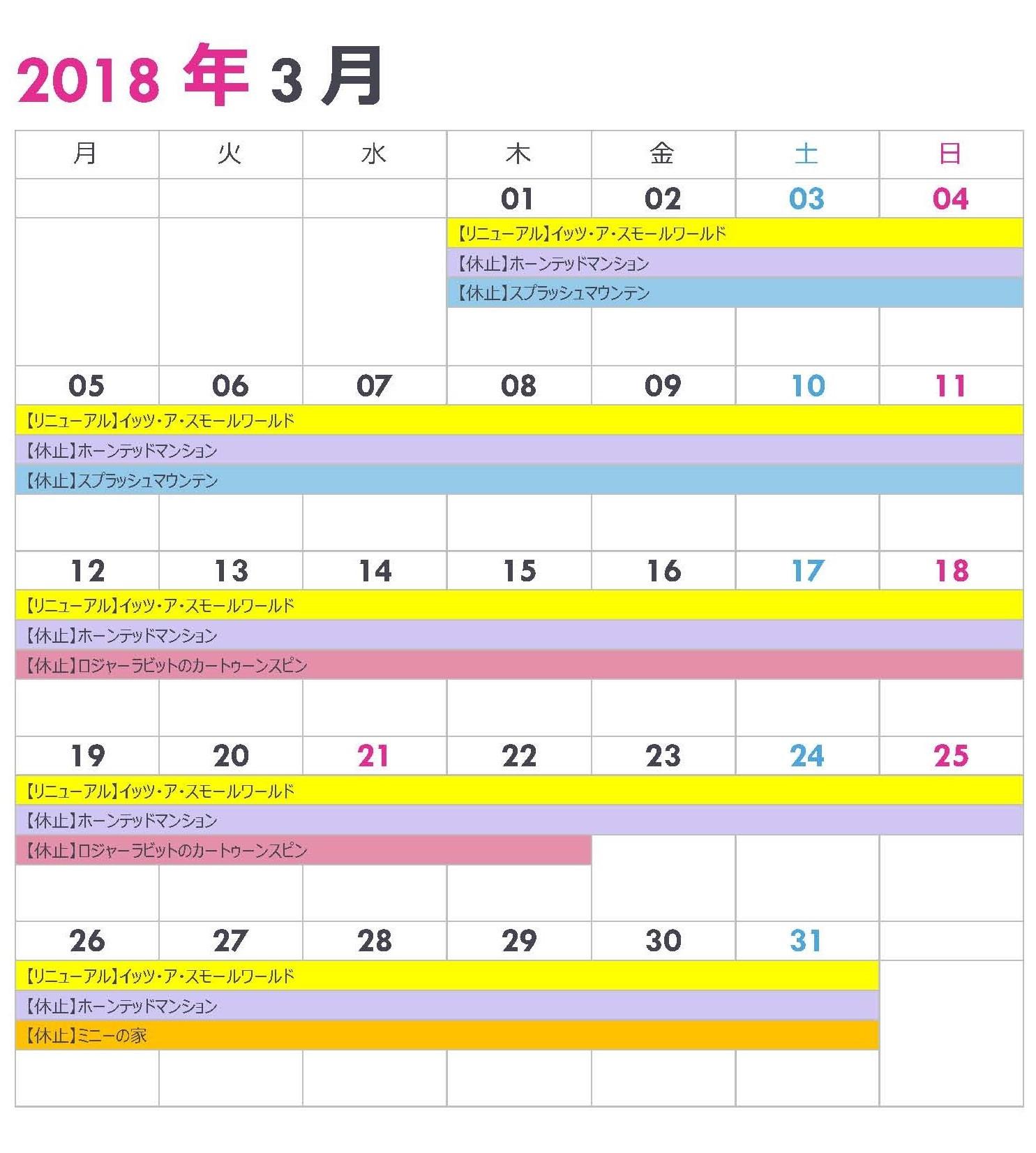 ランドの休止情報カレンダー3月