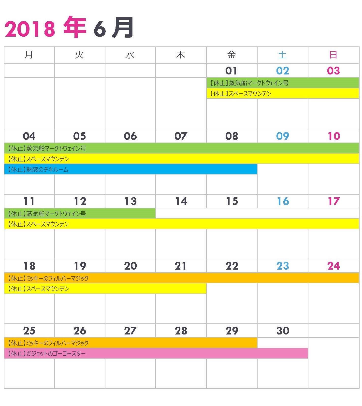 ランドの休止情報カレンダー6月