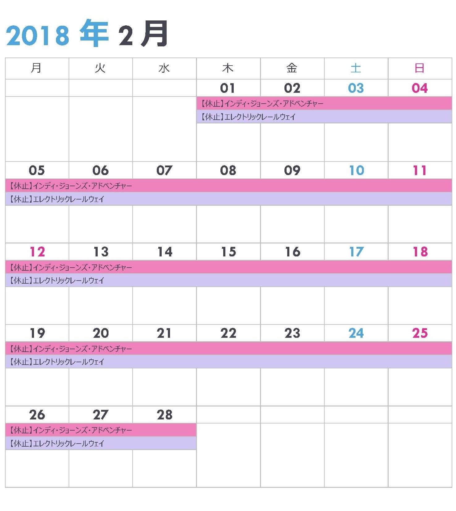 シーの休止情報カレンダー2月
