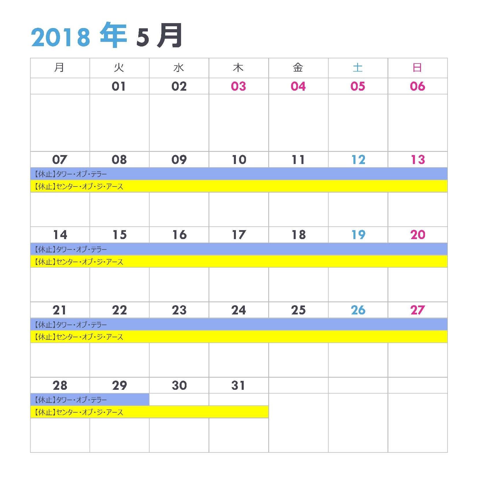 シーの休止情報カレンダー5月