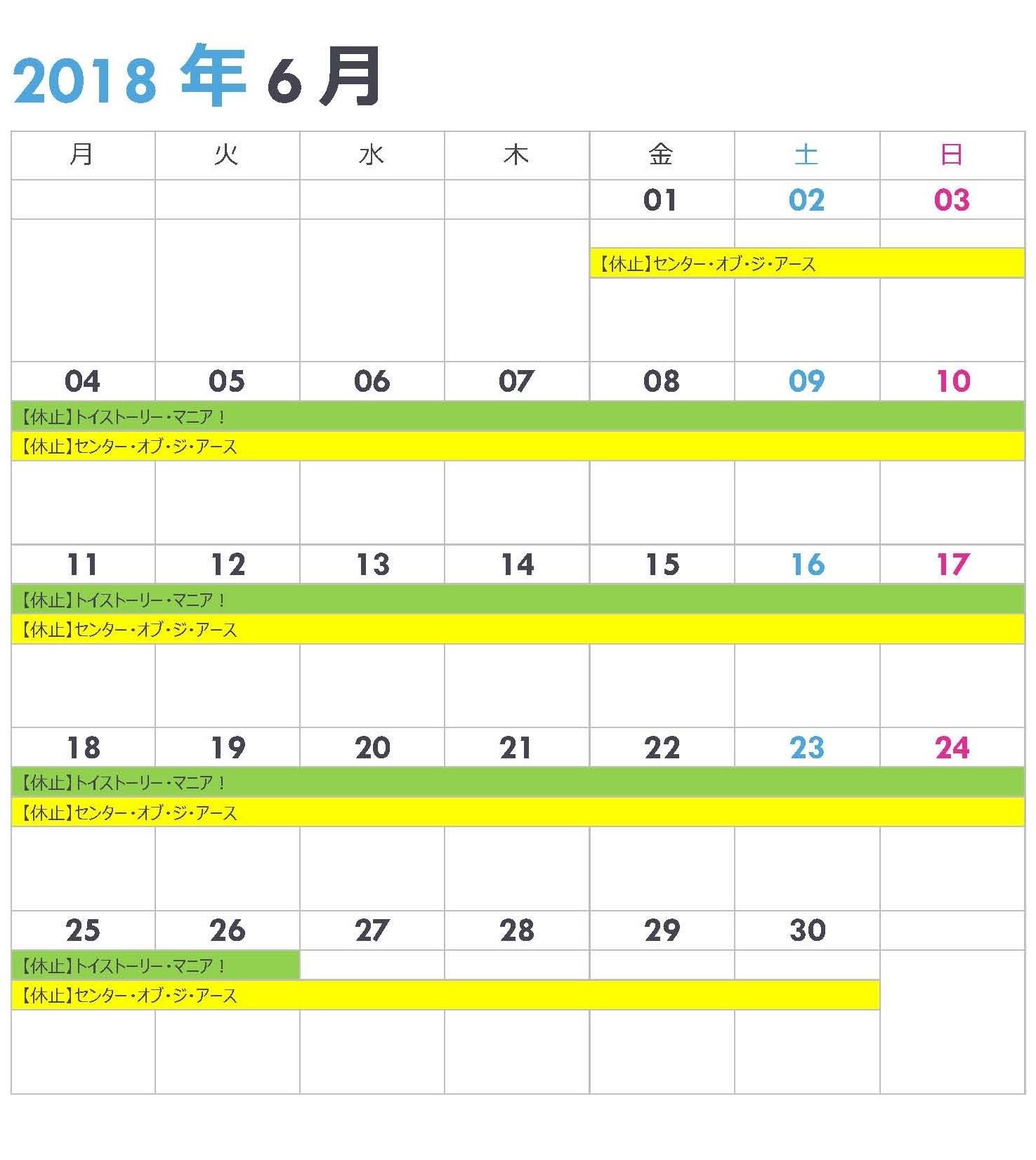 シーの休止情報カレンダー6月