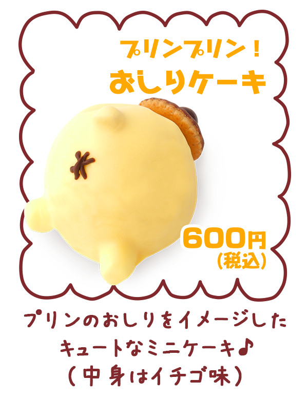 ポムポムプリンのおしり型ケーキ「プリンプリン!おしりケーキ」