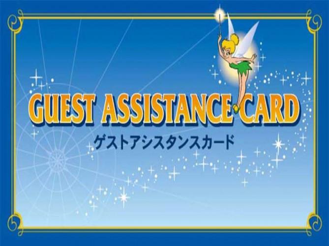 【2019】ゲストアシスタンスカードを予約&発行!高齢者・障害者・妊婦・怪我をした方のサポートとは