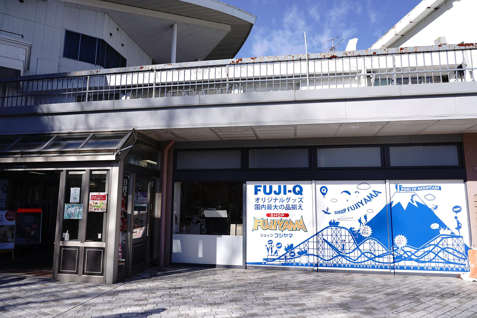 【2018】富士急ハイランドのお土産ガイド!お菓子、リサとガスパール、トーマスグッズも