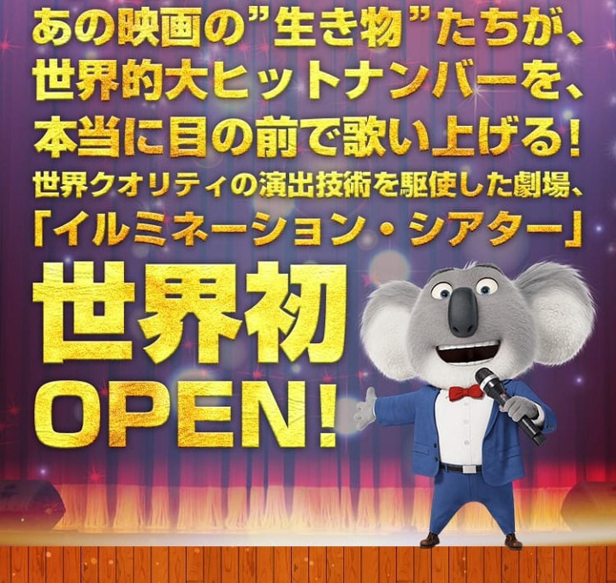 SING ON TOUR(シング・オン・ツアー)