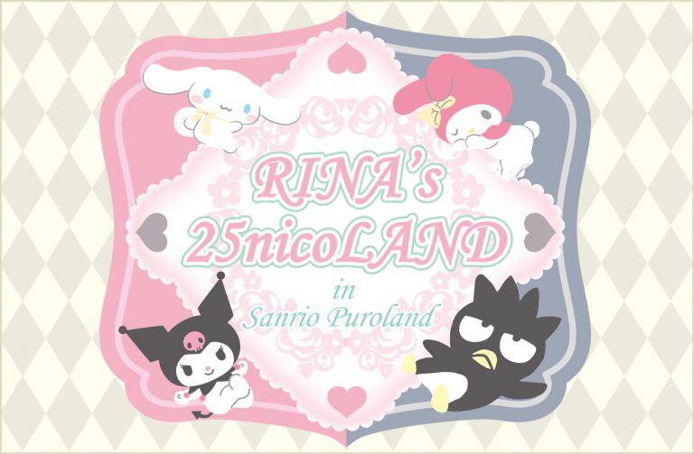 サンリオ RINA's25nicoLAND in SANRIOPURORAND