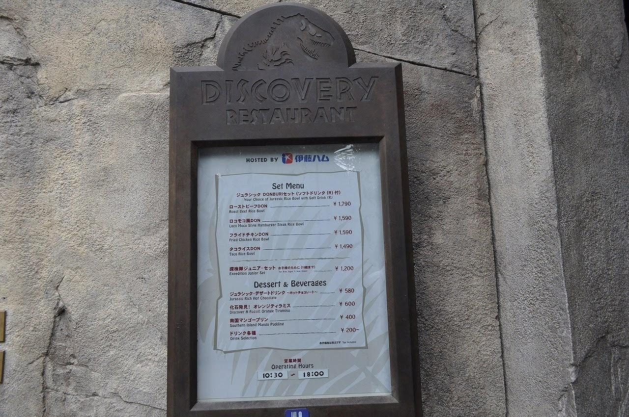 ディスカバリーレストランのメニュー看板