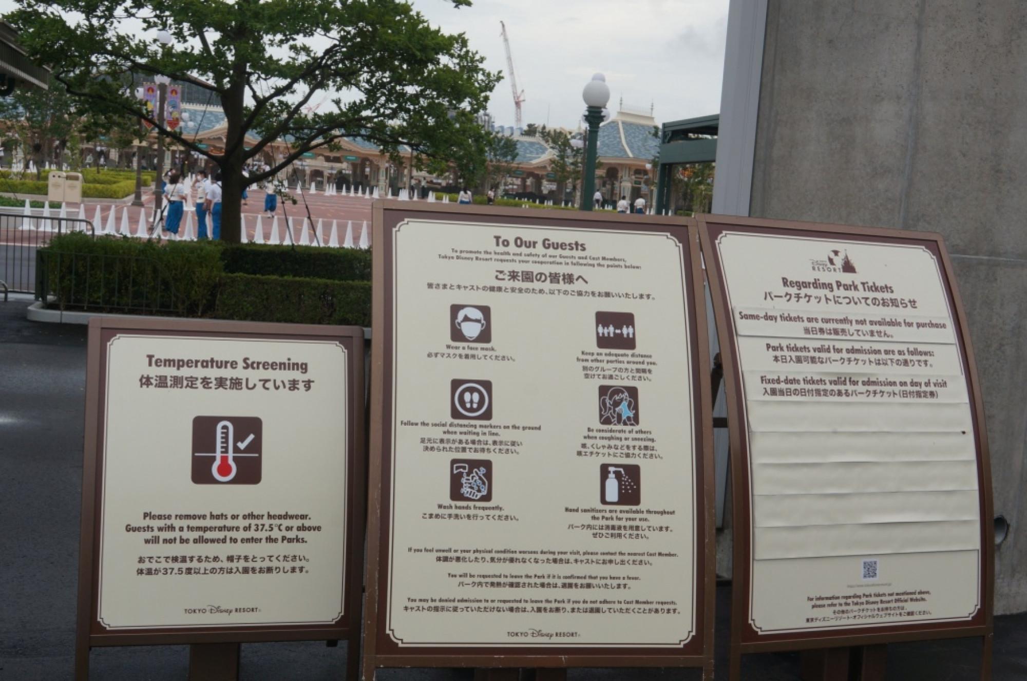 東京ディズニーリゾートからのお願いの看板
