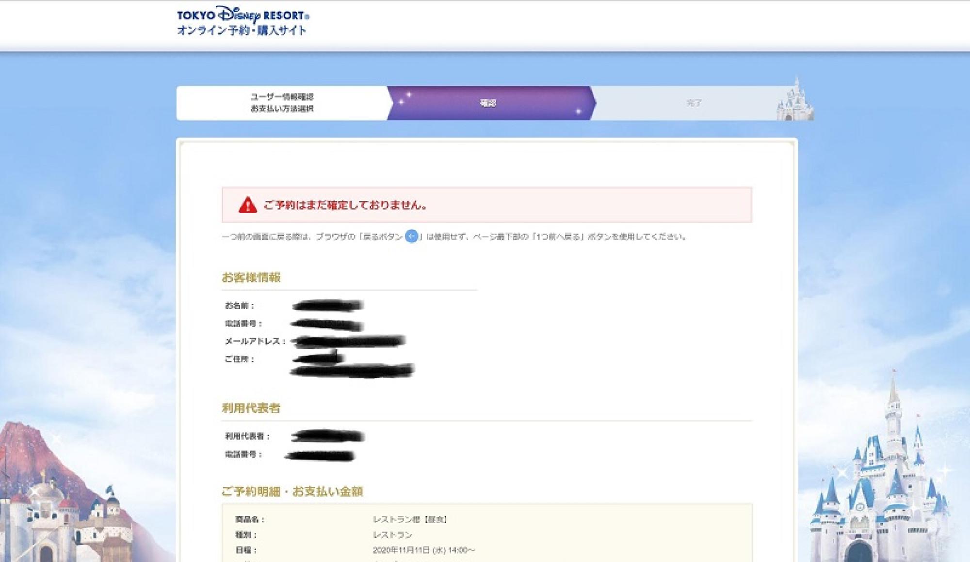 ディズニーレストランの予約手順③-3(公式サイト)
