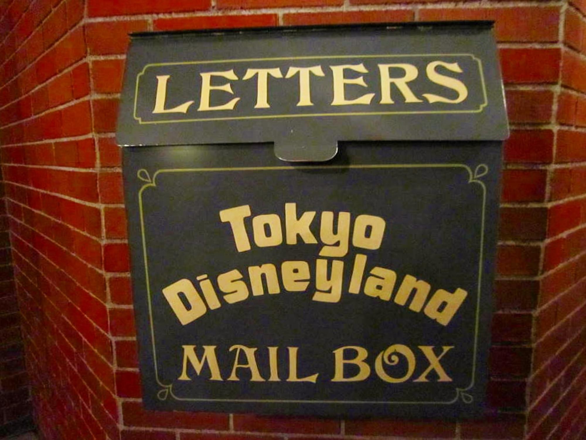 パーク内のメールボックス