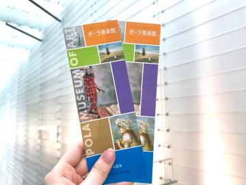 【箱根】ポーラ美術館に行ってきた!料金&割引・アクセスまとめ!コレクションや期間限定展覧会も!