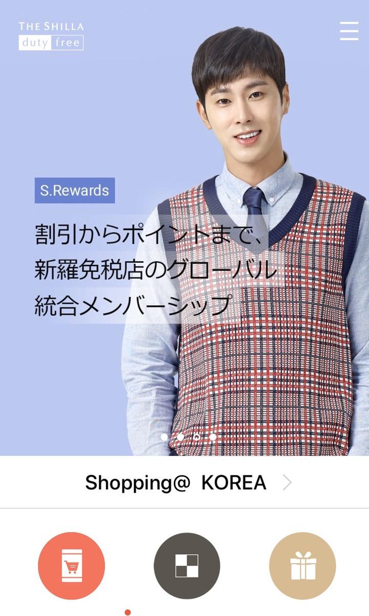 新羅オンライン免税店のアプリ画面